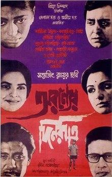 Aranyer Din Ratri (1969