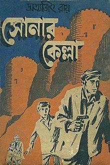 Sonar Kella (1974)